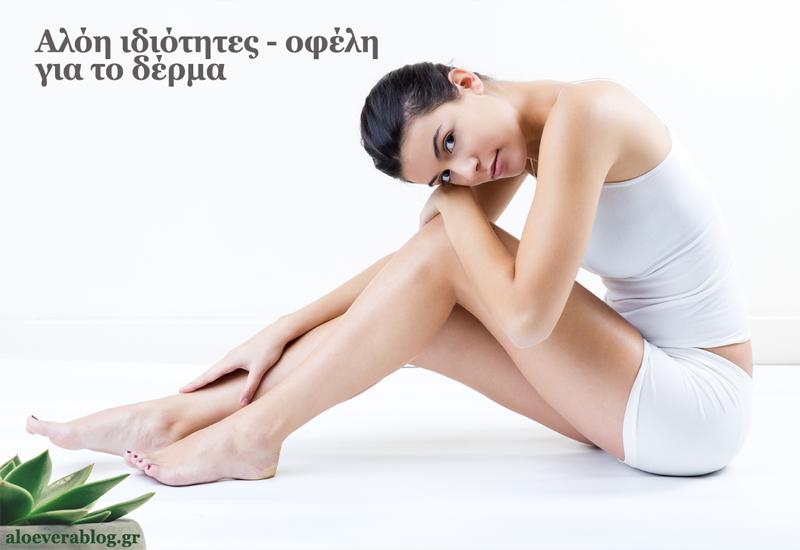 Aloe vera ιδιότητες στο δέρμα