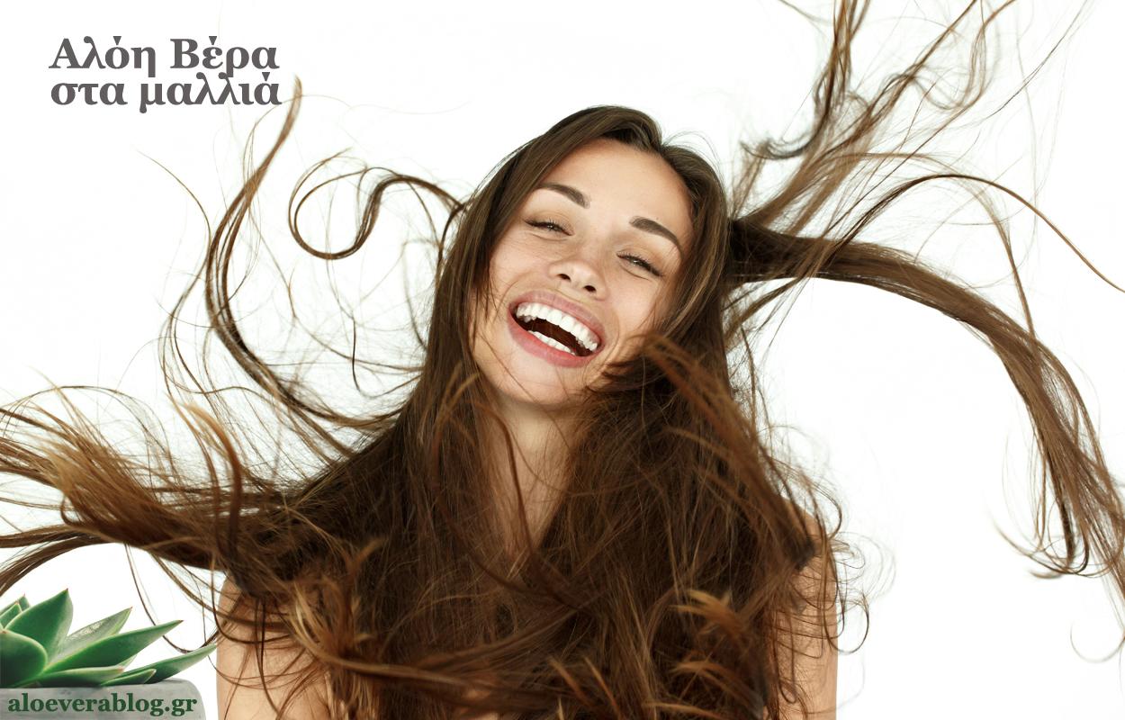 Αλόη βέρα στα μαλλιά