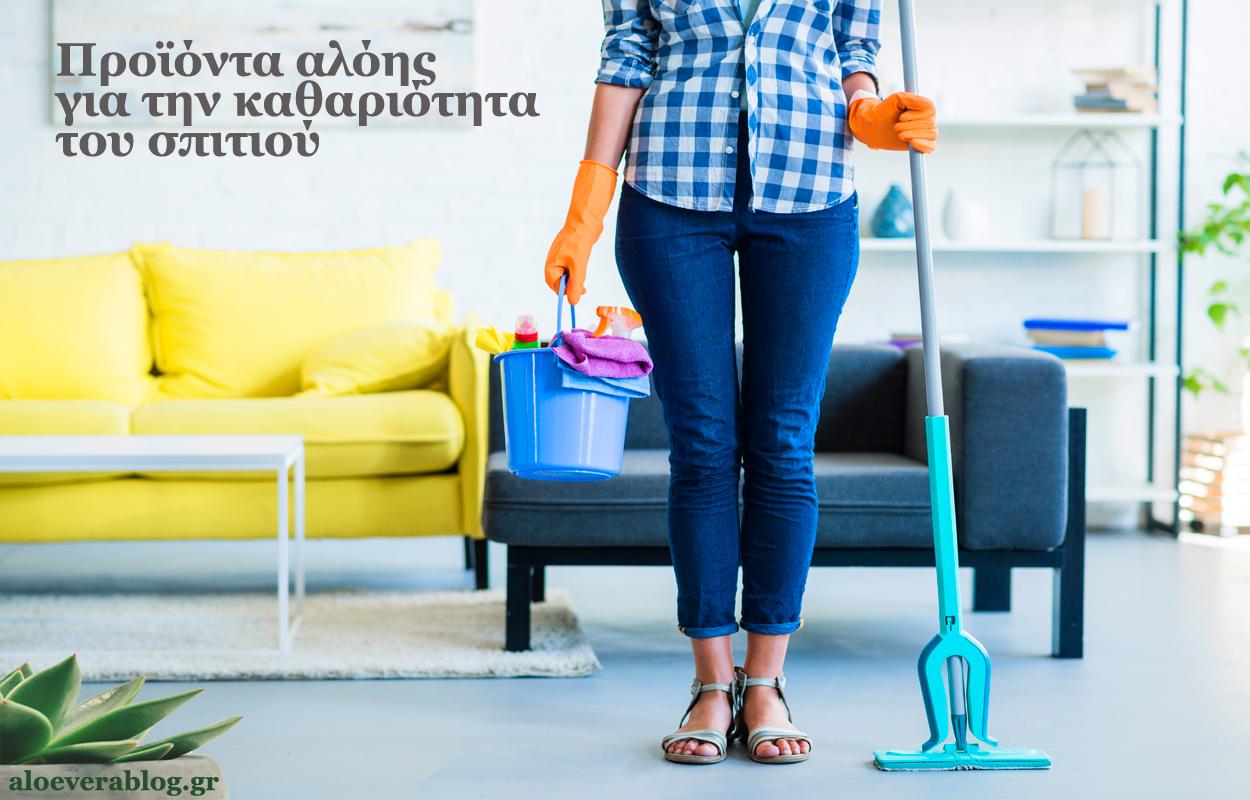 Προϊόντα αλόης για την καθαριότητα του σπιτιού