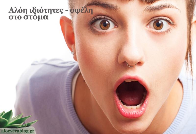 Aloe vera ιδιότητες στο στόμα